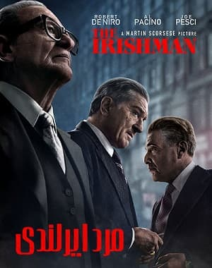 دانلود فیلم مرد ایرلندی The Irishman 2019