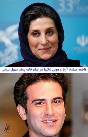 دانلود فیلم ایرانی عامه پسند