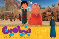 دانلود رایگان انیمیشن ایرانی بنیامین
