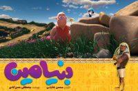 دانلود انیمیشن ایرانی بنیامین