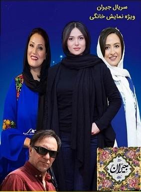 دانلود قسمت چهارم سریال جیران