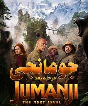 دانلود فیلم جومانجی 3 Jumanji The Next Level 2019