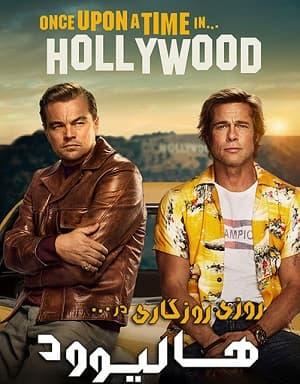 دانلود فیلم روزی روزگاری در هالیوود 2019 Once Upon a Time in Hollywood