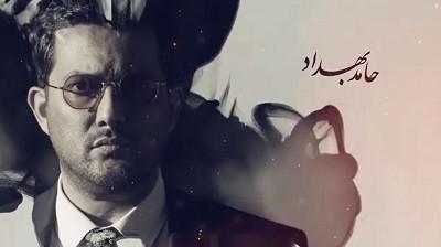 بیوگرافی حامد بهداد در سریال دل رایگان