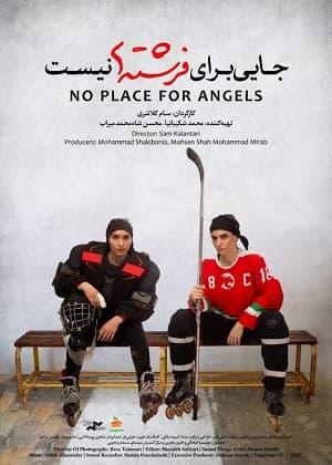 دانلود مستند جایی برای فرشته ها نیست