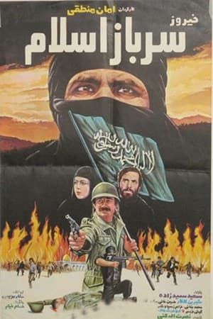 دانلود فیلم سرباز اسلام