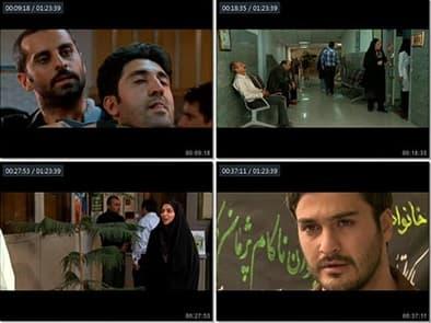 دانلود فیلم ایرانی سیب ترش
