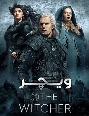 دانلود سریال ویچر The Witcher 2019