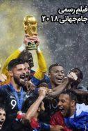 دانلود جام جهانی 2018
