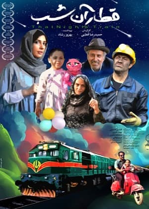دانلود فیلم قطار آن شب