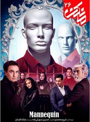 دانلود قسمت بیست و ششم 26 سریال مانکن