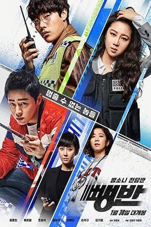 دانلود فیلم Hit and Run Squad 2019