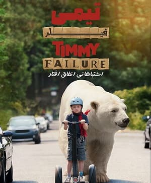 دانلود فیلم Timmy Failure Mistakes Were Made 2020