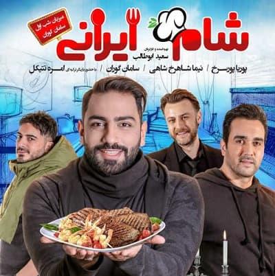 دانلود شام ایرانی 2