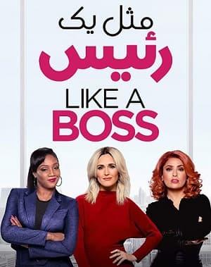 دانلود فیلم Like a Boss 2020