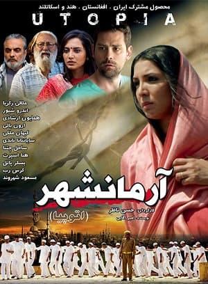 دانلود فیلم آرمانشهر با لینک مستقیم