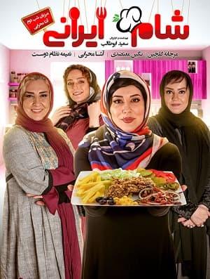 دانلود شام ایرانی