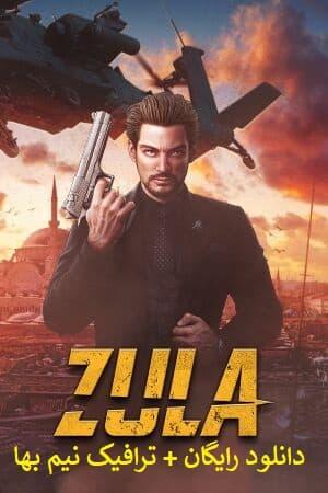 دانلود بازی زولا zula