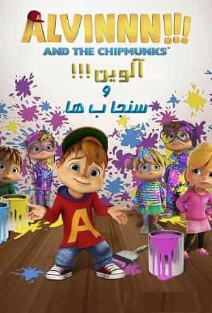 دانلود انیمیشن Alvin and the Chipmunks