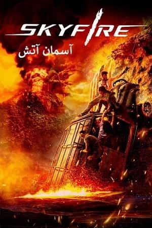 دانلود فیلم 2019 Skyfire آسمان آتش
