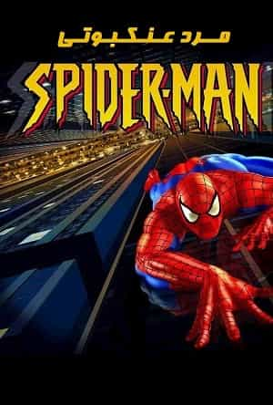 دانلود انیمیشن Spider Man The Animated Series