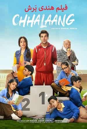 دانلود فیلم هندی Chhalaang 2020 پرش