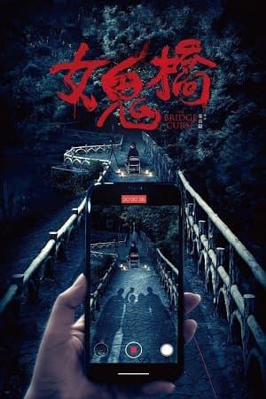 دانلود فیلم The Bridge Curse 2020