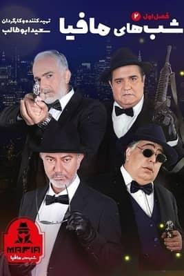 دانلود سریال شب های مافیا