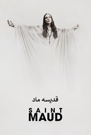 فیلم قدیسه ماد Saint Maud